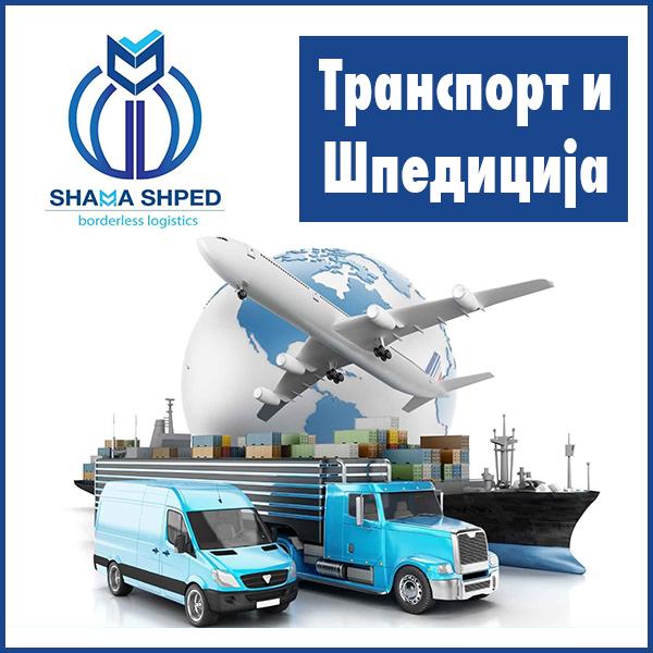 Shama Sped - Transport i Logistika